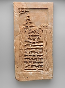 Gravestone of Fudayl ibn Musa