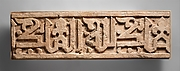 """Fragment of a Frieze with Repeating Phrase, """"Sovereignty is God's"""""""