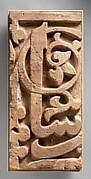 Fragment of a Frieze