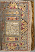 Qur'an Manuscript with Lacquer Binding