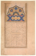 Page of Calligraphy from a Sharafnama (Book of Honour) of Nizami