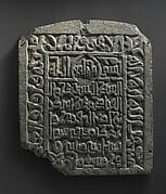 Gravestone of Muhammad ibn Abi Bakr, died Shawwal A.H. 532/ June/July A.D. 1138