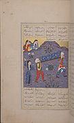 Haft Aurang (Seven Thrones) of Jami
