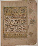 Folio from a Qur&amp;#39;an Manuscript