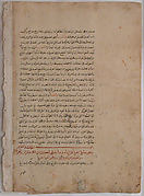 Page of Calligraphy from a Kalila wa Dimna