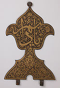 "Finial with Arabic Inscription""Ya, Da'im"" (""Oh, Everlasting!"")"