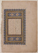 Illuminated Opening Page Titled Laila and Majnun from Khamsa (Quintet) of Nizami