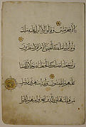 Folios from a Qur'an Manuscript