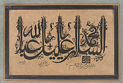 Page of Calligraphy in Ornamental Style