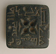 "Seal inscribed ""There is no God but [?]; Blessings on the owner 'Amir ibn Abdallah"""