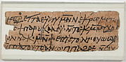Papyrus Fragment of a Letter to George
