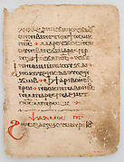 Leaf from a Syriac Manuscript