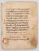 Leaf from a Syriac Manuscript