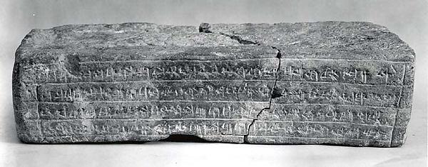 "<bdi class=""metadata-value"">Brick with Elamite royal building inscription 3.75 x 6.75 x 14.5 in. (9.53 x 17.15 x 36.83 cm)</bdi>"