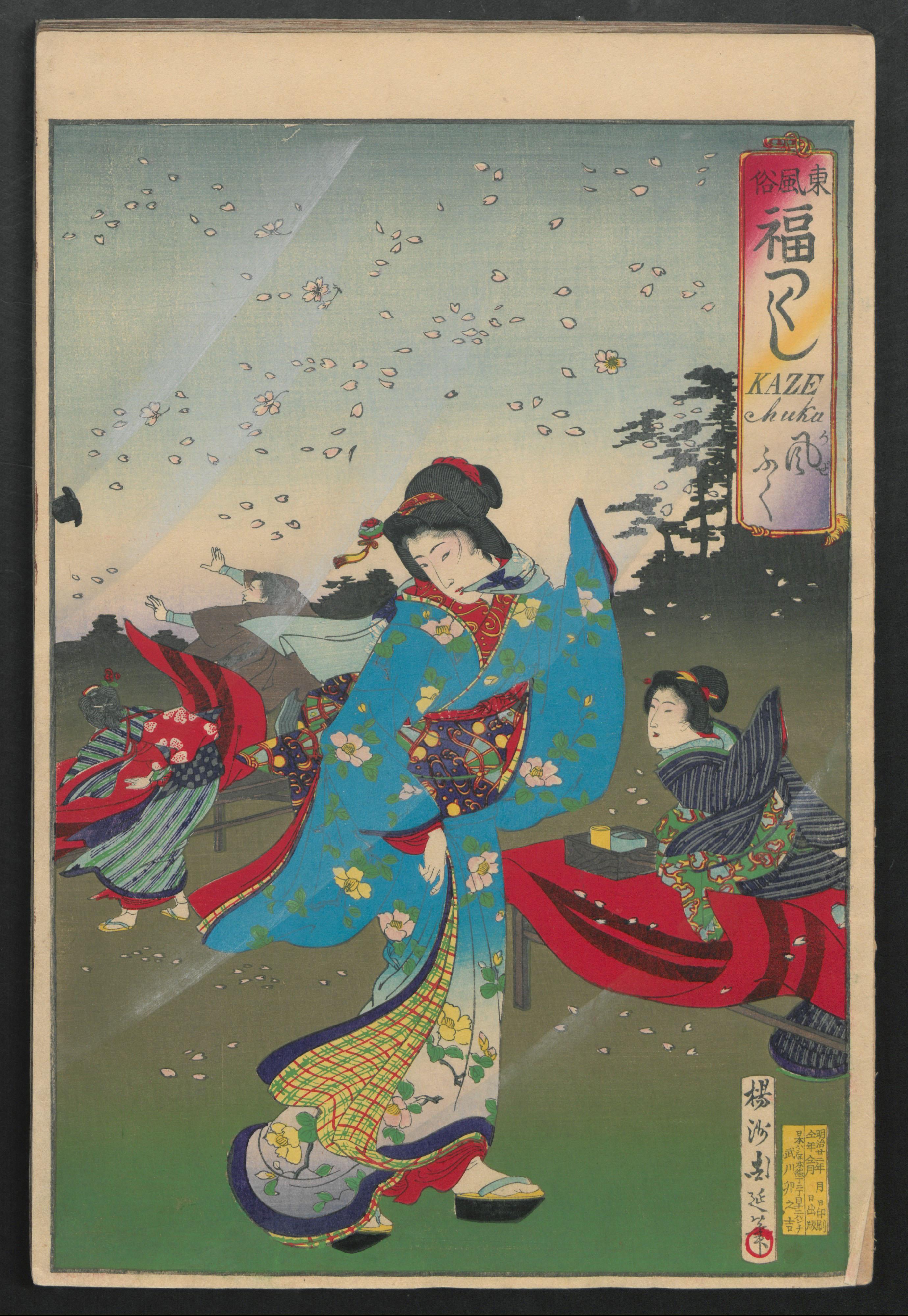 Yōshū (Hashimoto) Chikanobu | Twenty-six Prints Constituting