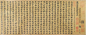 Samyutagama Sutra, chapter 25, Unidentified Artist, Handscroll; ink on paper, China