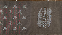 Textile for a handscroll, Handscroll; ink and color on silk and paper backed, China