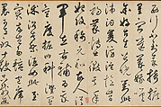 Song of the Stone Drums, Xianyu Shu (Chinese, 1246–1302), Handscroll; ink on paper, China