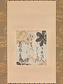 Poem by Fujiwara no Okikaze with Underpainting of Clematis, Calligraphy by Shōkadō Shōjō (Japanese, 1584?–1639), Hanging scroll; ink, gold, and silver on colored paper, Japan
