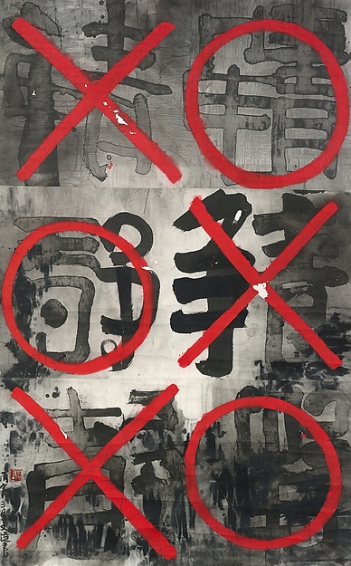 Mythos of Lost Dynasties Series—I Evaluate Characters Written by Three Men and Three Women, Gu Wenda (Chinese, born 1955), Hanging scroll; ink on paper, China