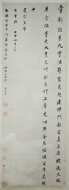 Poet Commemorating an Imperially Bestowed Feast, Dong Qichang (Chinese, 1555–1636), Hanging scroll; ink on paper, China