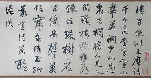 Two Poems, Unidentified Artist Chinese, Handscroll; ink on paper, China
