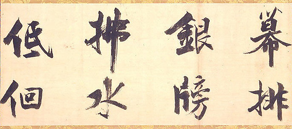 "Excerpt from ""Song of Leyou Park"", Zhang Jizhi (Chinese, 1186–1266), Section of a handscroll mounted as a hanging scroll; ink on paper, China"
