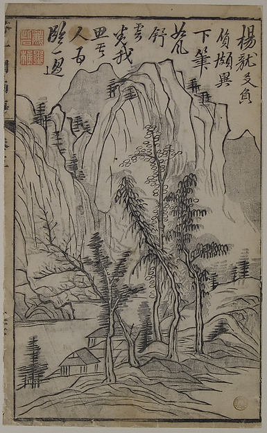 A Page from the Jie Zi Yuan, Original painted by Yang Wencong (Chinese, 1597–1645/46), Polychrome woodblock print; ink and color on paper, China