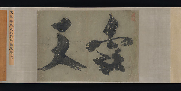 Merry Gatherings in the Magic Jar, Gong Kai (Chinese, 1222–after 1304), Handscroll; ink on paper, China