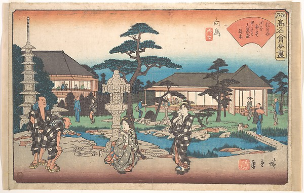 The Daikokuya at Mukojima, Utagawa Hiroshige (Japanese, Tokyo (Edo) 1797–1858 Tokyo (Edo)), Polychrome woodblock print; ink and color on paper, Japan