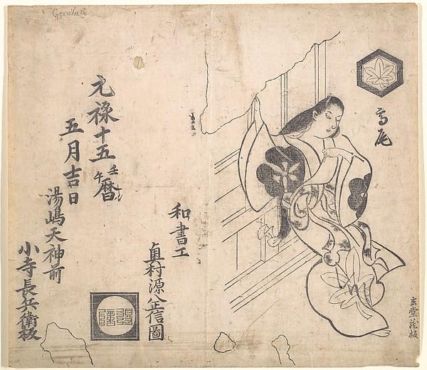 The Courtesan Takao Leaving Against a Window, Okumura Masanobu (Japanese, 1686–1764), Monochrome woodblock print; ink on paper, Japan