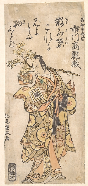 The Actor Ichikawa Komazo I in the role of Utou Yarukata, Kitao Shigemasa (Japanese, 1739–1820), Polychrome woodblock print; ink and color on paper, Japan