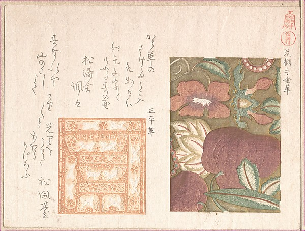 Designs for Leather, Kubo Shunman (Japanese, 1757–1820), Polychrome woodblock print (surimono); ink and color on paper, Japan