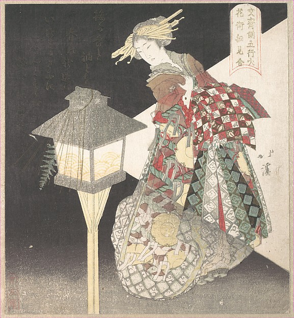 """Courtesan by a Lantern, """"Fire,"""" from the series Five Elements for the Bunsai Poetry Group, a Guide to the Yoshiwara Pleasure Quarters, Totoya Hokkei (Japanese, 1780–1850), Polychrome woodblock print (surimono); ink and color on paper, Japan"""