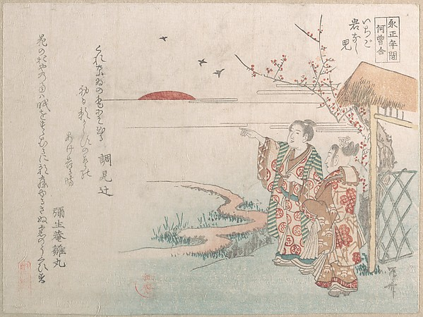 Boy and Girl Looking at the Rising Sun of the New Year, Ryūryūkyo Shinsai (Japanese, active ca. 1799–1823), Polychrome woodblock print (surimono); ink and color on paper, Japan