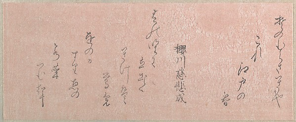 These are Only Poems, Unidentified Artist, Part of an album of woodblock prints (surimono); ink and color on paper, Japan