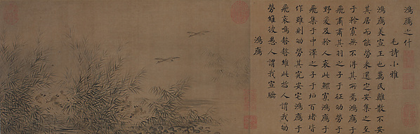 """Courtly Odes, Beginning with """"Wild Geese"""", Ma Hezhi (Chinese, ca. 1130–ca. 1170) and Assistants, Handscroll in six sections; ink and color on silk, China"""
