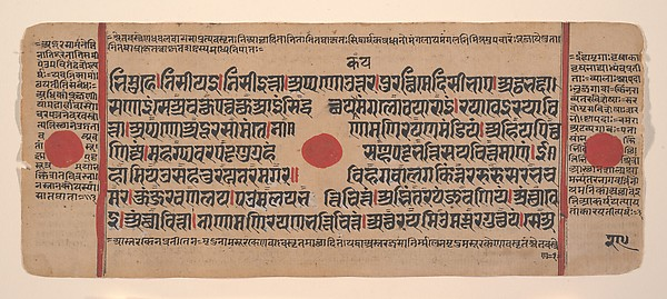 Page from a Dispersed Kalpa Sutra (Jain Book of Rituals), Ink, opaque watercolor, and gold on paper, India (Gujarat)