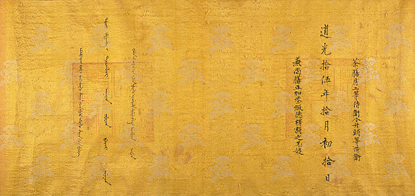 Commendation Scroll, Unidentified Artist Chinese, 19th century, Handscroll; ink and color on silk and paper, China