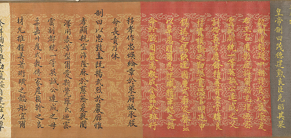 Scroll of Commission, Inscribed by Unidentified Artist, Handscroll; silk, China