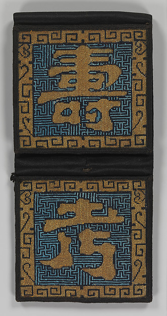 Folding Case with Characters for Longevity (Shou and Kao), Silk and metallic thread embroidery on silk gauze, China