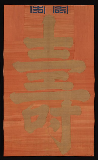 Panel with the Chinese Character for Longevity (Shou), Silk and metallic thread tapestry (kesi), China