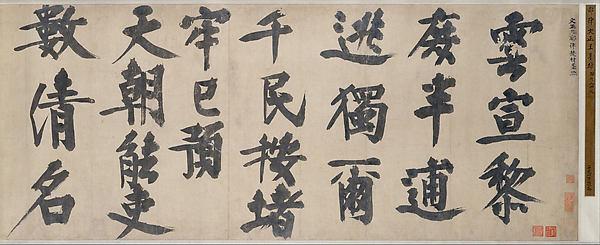 Poem of Farewell to Liu Man, Yelü Chucai (Khitan, 1190–1244), Handscroll; ink on paper, China