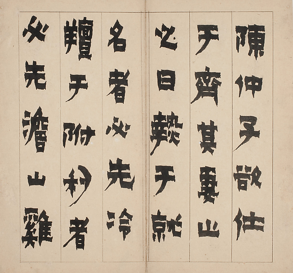Out Of Character Decoding Chinese Calligraphyselections From The