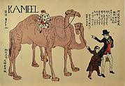 MET-2012_33_Strm1_01「阿蘭陀人持渡」 「駱駝」・・『』