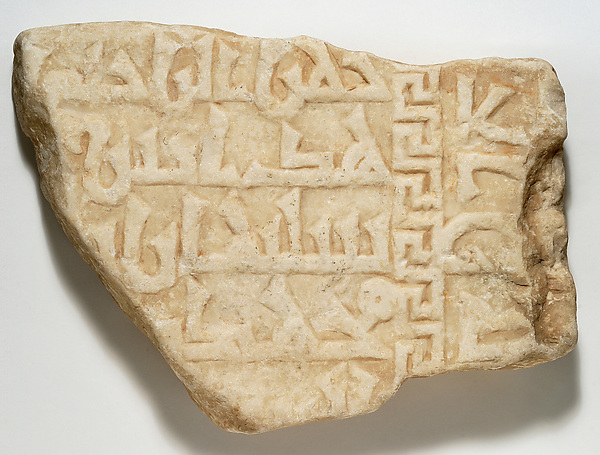 Tomb Stele Fragment with Kufic Inscription, Marble