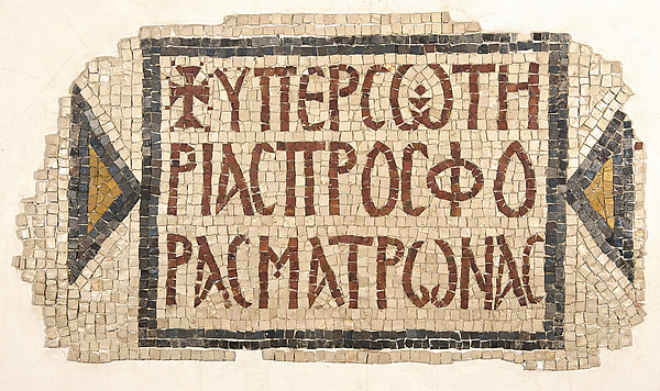 Inscription Remembering the Benefactor Matrona, Stone tesserae, red letters on a white background