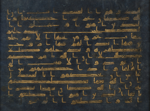 Folio from a Qur'an, Gold leaf, silver, and ink on parchment colored with indigo