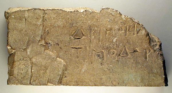 Limestone inscribed block, Limestone, Cypriot
