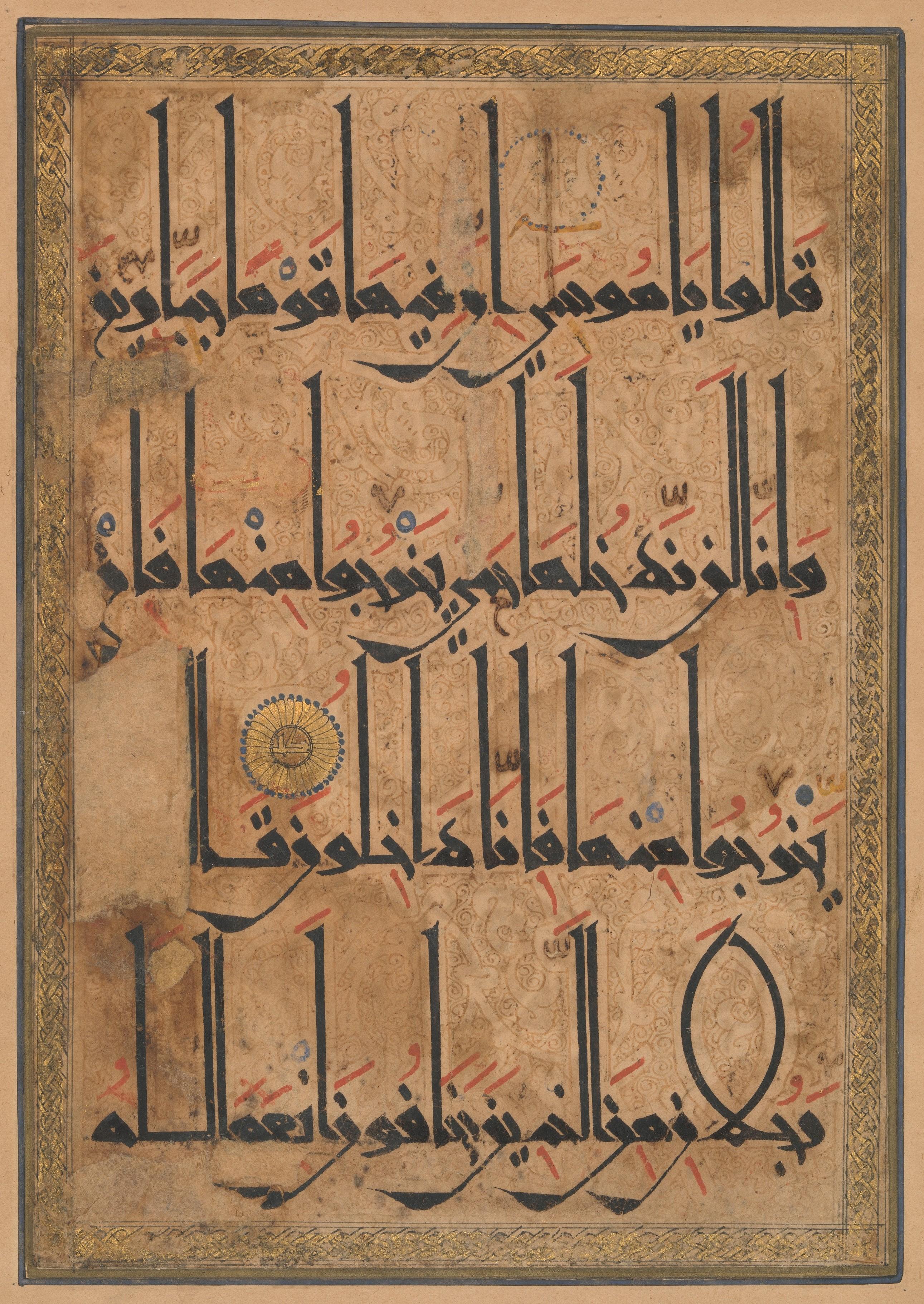 صفحة من القرأن بالخط الكوفي